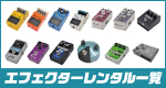 高田馬場店エフェクターレンタル