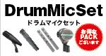 【赤坂店】ドラムマイクセットお得なPACKございます!