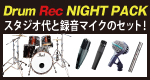 【赤坂店】DRUM REC NIGHT PACK