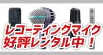 赤坂店レコーディングマイク