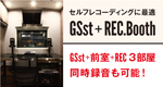 秋葉原店REC.Booth
