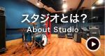 スタジオとは?
