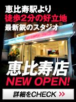 恵比寿店NEW OPEN