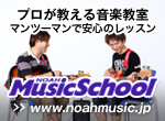 ノアミュージックスクール