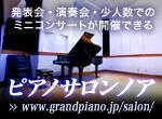 ピアノサロンノア