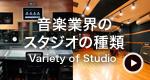 音楽業界のスタジオの種類