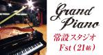 馬場店Fstグランドピアノ常設