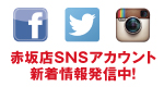 赤坂店SNS