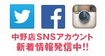 中野店_SNSバナー