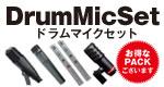 渋谷1号店ドラムマイクセット