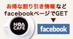 カフェドリンク¥50 OFF