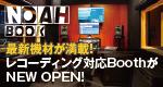 恵比寿Boothオープン!