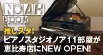 恵比寿ピアノスタジオオープン