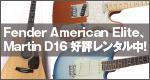 恵比寿ギターレンタル