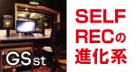 【吉祥寺店】セルフレコーディングに最適!GSスタジオ