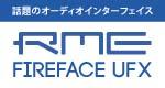 【吉祥寺店】話題のオーディオインターフェイス RME FireFace UFXレンタル中!