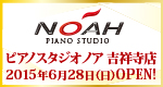 ピアノスタジオノア吉祥寺