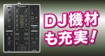 吉祥寺店DJ機材豊富!