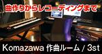 駒沢3stバナー