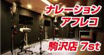 駒沢MAオープン