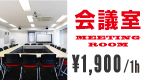 駒沢店ミーティングスタジオ