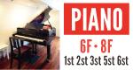 駒沢店ピアノスタジオ