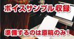 駒沢_ボイスサンプルバナー