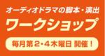 駒沢_ワークショップバナー