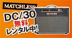名器!MATCHLESS DC/30あります。もちろん無料でレンタルできます!
