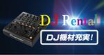 中野店_DJ機材バナー