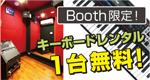 中野店_Booth_key