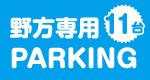 野方専用駐車場バナー