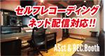 野方店_REC.bバナー