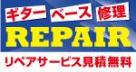 リペアサービス 駒沢店・野方店受付