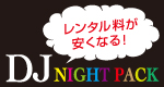 【渋谷1号店】お得なDJナイトパック
