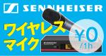 三軒茶屋店ワイヤレスマイク無料レンタル中!