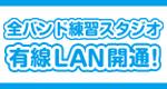 渋谷1号店有線LAN接続