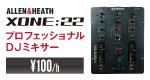 渋谷2号XONE22バナー