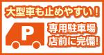 下北沢店_専用駐車場(6台)店舗すぐそば