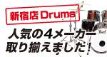 新宿店Drums、人気の3メーカー取り揃えました!