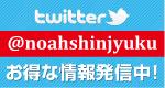 新宿店_Twitter