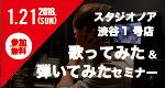渋谷一号店 セミナー開催