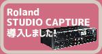 【下北沢】Roland STUDIO CAPTURE導入記念 レコーディングキャンペーン実施中!!