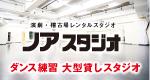 都立大_ノアスタジオバナー