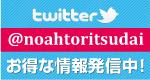 都立大店_Twitter開始しました!