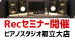 【ピアノスタジオ都立大学店】Recセミナー開催
