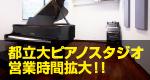 都立大ピアノスタジオ営業時間拡大!!