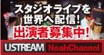 スタジオライブを世界へ配信!ノアチャンネル出演者募集中!