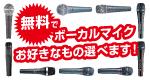 中野店_マイクリストバナー