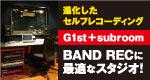 代々木店G1スタジオ紹介
